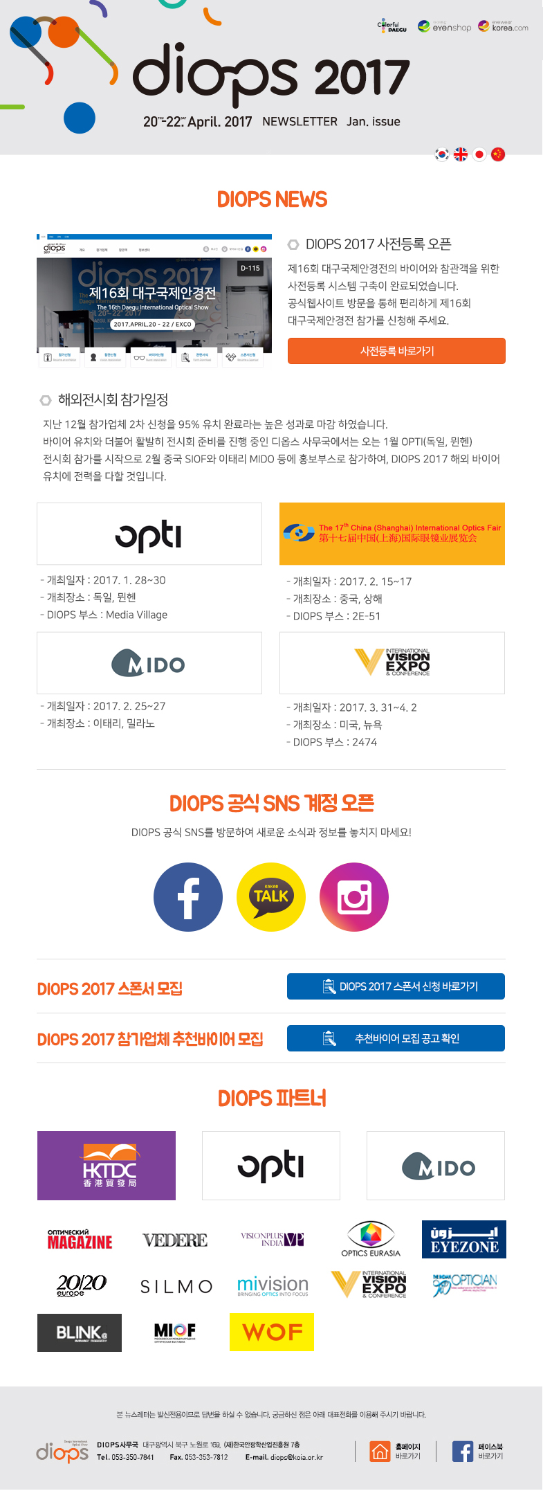 diops1701_kor.jpg
